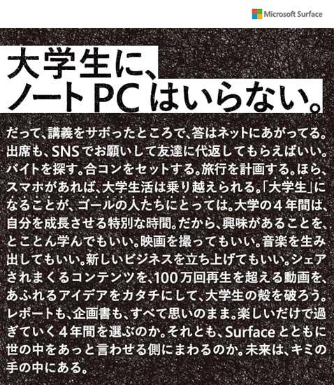 Surfaceの広告(日本マイクロソフト公式ブログ)