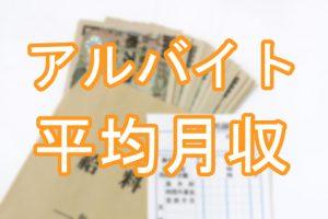 大学生のアルバイト月収の平均が月4~6万円ほどって本当?