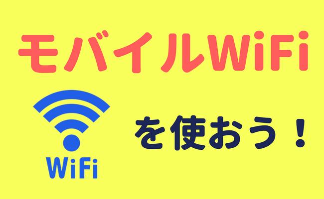 大学生が一人暮らしでWiFi代を節約する方法|モバイルWiFi最強説