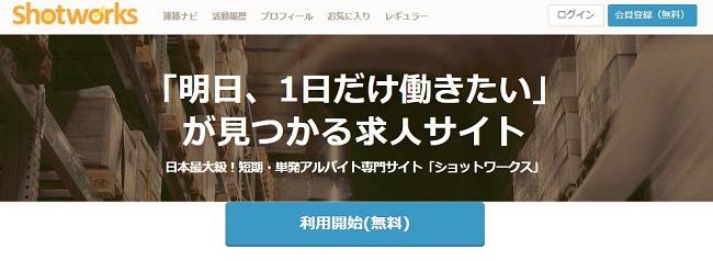 アルバイト紹介4