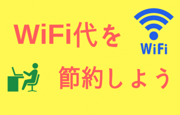 大学生 一人暮らし wifi