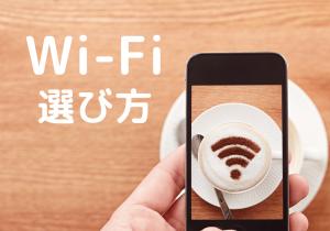 一人暮らしのWiFi契約の選び方 自分に合ったネット環境の作り方