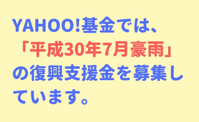 平成30年7月豪雨緊急災害支援募金(Yahoo!基金)