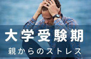 大学受験期に親からストレスを感じるときの対処法8選|講師のアドバイス