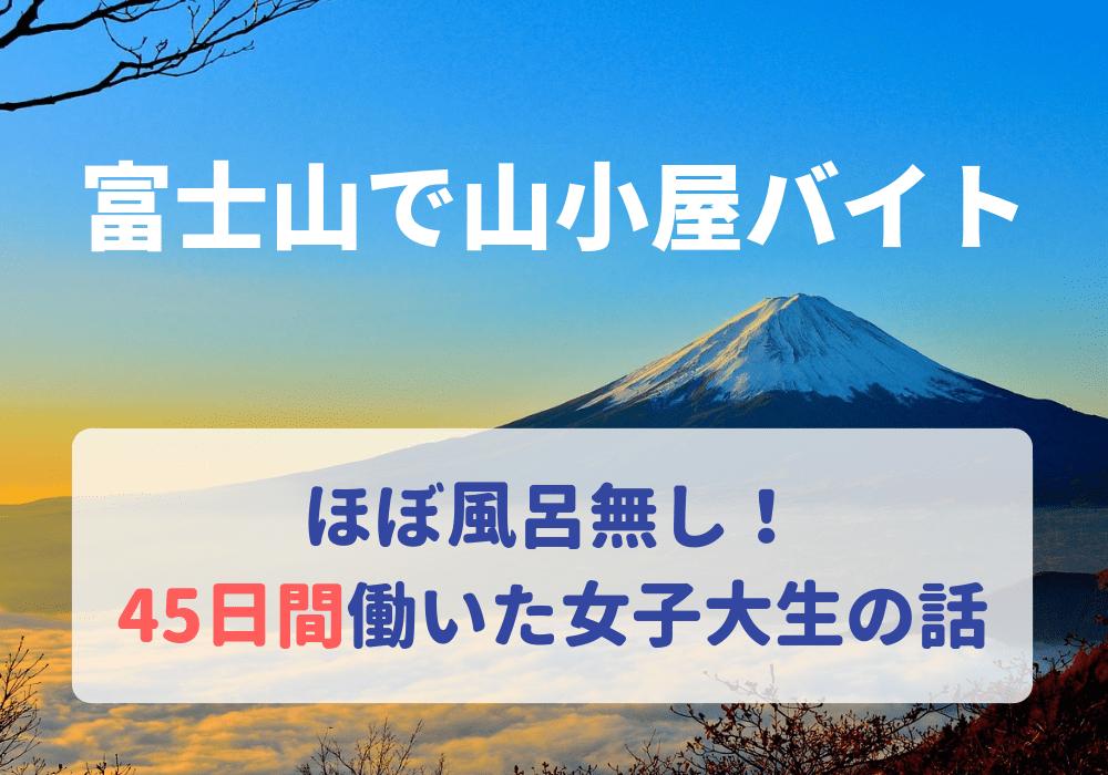 富士山の山小屋バイトの経験談|ほぼ風呂無しで45日間働いた女子大生の話