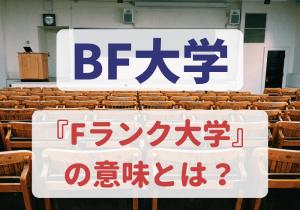 BF大学とは?『Fランク』の意味を分かりやすく解説します