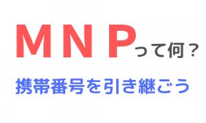 【格安スマホ】MNP予約番号の取得方法