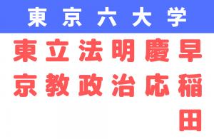 東京六大学とは?人気の理由