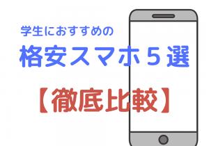 【徹底比較】学生におすすめの格安スマホ5選!