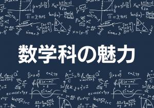 数学科のあるあると就職先 ヤバイ魅力を詳しく説明します!
